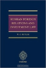 William Butler. Russian Foreign Relations and Investment Law